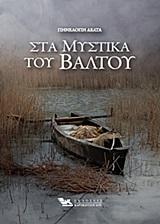 Τα μυστικά του βάλτου, , Δέλτα, Πηνελόπη Σ., 1874-1941, Καρακώτσογλου, 2020