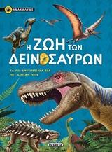 Η ζωή των δεινοσαύρων, Τα πιο εντυπωσιακά ζώα που έζησαν ποτέ, , Susaeta, 2020