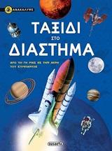 Ταξίδι στο διάστημα, Από τη Γη μας ως την άκρη του σύμπαντος, , Susaeta, 2020