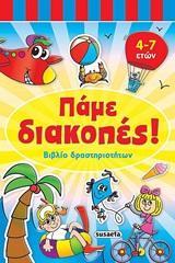Πάμε διακοπές: Βιβλίο δραστηριοτήτων, , , Susaeta, 2020