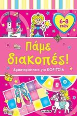 Πάμε διακοπές: Δραστηριότητες για κορίτσια, , , Susaeta, 2020