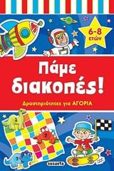 Πάμε διακοπές: Δραστηριότητες για αγόρια, , , Susaeta, 2020