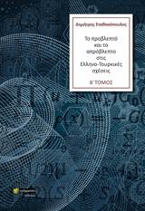 Το προβλεπτό και το απρόβλεπτο στις Ελληνο-Τουρκικές σχέσεις, , Σταθακόπουλος, Δημήτρης, 24 γράμματα, 2020