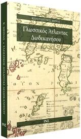 Γλωσσικός Άτλαντας Δωδεκανήσου