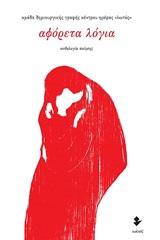 Αφόρετα λόγια, Ανθολογία ποίησης, , Ιωλκός, 2020