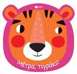 Μέτρα, τιγράκι!, , , Εκδόσεις Πατάκη, 2020