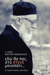 Εδώ θα πας, στο στενό μονοπάτι, Αυτοβιογραφικές αφηγήσεις, Μαστρογιαννόπουλος, Ηλίας, 1919-2020, Εν πλω, 2020