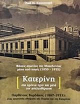 Κατερίνη στα χρόνια πριν και μετά την απελευθέρωση, Φάσεις αγωνίας της Μακεδονίας μέσα από πηγές (1850-1935): Παρθένιος Βαρδάκας (1867-1933): ένας αγωνιστής εθνάρχης της Πιερίας και της Κατερίνης, Κουτσουρά, Ζωή, Πολιτιστικός Οργανισμός Δήμου Κατερίνης, 2019