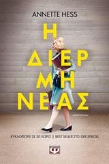 Η διερμηνέας, , Hess, Annette, Ψυχογιός, 2020
