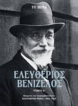 Ελευθέριος Βενιζέλος, Κείμενα και παρεμβάσεις στο Ελεύθερον Βήμα 1922-1935, , Το Βήμα / Alter - Ego ΜΜΕ Α.Ε., 2020