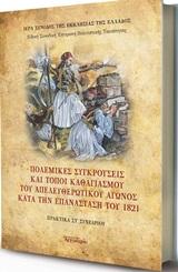 Πολεμικές συγκρούσεις και τόποι καθαγιασμού του απελευθερωτικού αγώνος κατά την επανάσταση του 1821, Πρακτικά ΣΤ΄συνεδρίου, Συλλογικό έργο, Δομή - Αρχονταρίκι, 2019