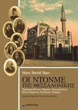 Οι Ντόνμε της Θεσσαλονίκης, Εξισλαμισθέντες Εβραίοι, επαναστάτες Mουσουλμάνοι, κοσμικοί Τούρκοι, Baer, Marc David, Επίκεντρο, 2020