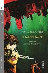 Η καλή κόρη, , Slaughter, Karin, Gutenberg - Γιώργος & Κώστας Δαρδανός, 2020