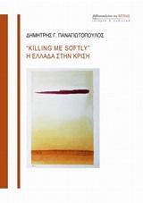 """Killing Me Soflty"": Η Ελλάδα στην κρίση, , Παναγιωτόπουλος, Δημήτρης Γ., Βιβλιοπωλείον της Εστίας, 2020"