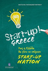 Start-Up Greece