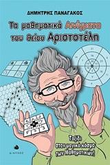 Τα μαθηματικά αινίγματα του θείου Αριστοτέλη