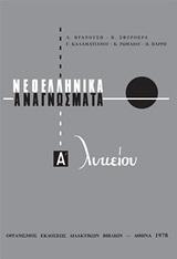 Νεοελληνικά αναγνώσματα Α΄λυκείου, , Συλλογικό έργο, Τα Νέα / Alter - Ego ΜΜΕ Α.Ε., 2020