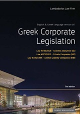Greek Corporate Legislation, , , Νομική Βιβλιοθήκη, 2020
