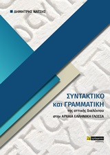Συντακτικό και Γραμματική της αττικής διαλέκτου στην αρχαία ελληνική γλώσσα