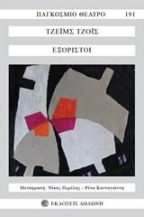 Εξόριστοι, , Joyce, James, 1882-1941, Δωδώνη, 2020