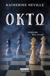 Οκτώ, , Neville, Katherine, Ελληνικά Γράμματα, 2020