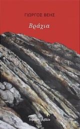 Βράχια, , Βέης, Γιώργος, 1955-, Ύψιλον, 2020