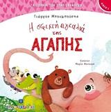 Η σφιχτή αγκαλιά της αγάπης, , Μπουμπούσης, Γιώργος, Ελληνοεκδοτική, 2020
