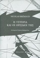 Η υστερία και οι ορισμοί της, , Brémaud, Nikolas, Ηριδανός, 2020