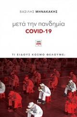Μετά την πανδημία Covid-19, Τί είδους κόσμο θέλουμε;, Μηνακάκης, Βασίλης, ΚΨΜ, 2020