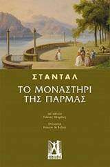 Το μοναστήρι της Πάρμας, , Stendhal, 1783-1842, Εκδόσεις Γκοβόστη, 1954
