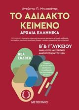 Το Αδίδακτο Κείμενο - Αρχαία Ελληνικά Β και Γ Λυκείου