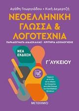 Νεοελληνική Γλώσσα και Λογοτεχνία Γ Λυκείου #2