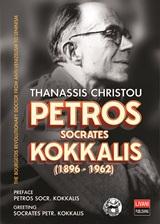 Petros Socrates Kokkalis (1896-1962), The bourgeois revolutionary doctor from anti-venizelism to leninism, Χρήστου, Θανάσης, Εκδοτικός Οίκος Α. Α. Λιβάνη, 2019
