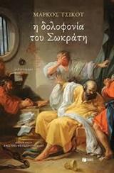 Η δολοφονία του Σωκράτη