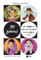 30 γυναίκες που άλλαξαν τον κόσμο και πώς μπορείς να τον αλλάξεις κι εσύ, , Κάσδαγλη, Στέλλα, Εκδόσεις Πατάκη, 2020
