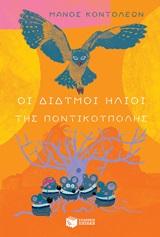 Οι δίδυμοι ήλιοι της Ποντικούπολης, , Κοντολέων, Μάνος, Εκδόσεις Πατάκη, 2020