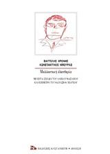 Μελλοντική ελευθερία, , Χρόνης, Βαγγέλης, Εκδόσεις Καστανιώτη, 2020