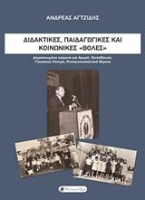 """Διδακτικές, παιδαγωγικές και κοινωνικές """"βολές"""", Δημοσιευμένα κείμενα για αγωγή, εκπαίδευση, γλωσσικό ζήτημα, κοινωνικοπολιτικά θέματα, Αγτζίδης, Ανδρέας, Historical Quest, 2020"""