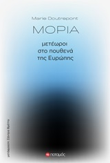 Μόρια: Μετέωροι στο πουθενά της Ευρώπης