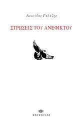 Στρώσεις του ανέφικτου, , Γαλάζης, Λεωνίδας, Φαρφουλάς, 2020