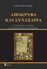 Απόκρυφα και συναξάρια, Οι θυσίες των γυναικών και ο χριστιανικός μισογυνισμός, Ροΐδης, Εμμανουήλ Δ., 1836-1904, Εκδόσεις Βερέττας, 2020