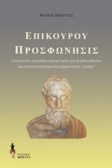 """Επίκουρου προσφώνησις, Η συλλογή """"Gnomologium Vaticanum Epicureum"""" με ογδόντα πρόσθετες επικούρειες """"Δόξες"""", Βερέττας, Μάριος, Εκδόσεις Βερέττας, 2020"""