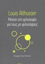 Μύηση στη φιλοσοφία για τους μη φιλοσόφους, , Althusser, Louis, 1918-1990, Εκτός Γραμμής, 2019