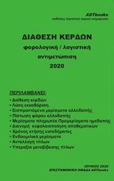 Διάθεση κερδών, Φορολογική / λογιστική αντιμετώπιση 2020, , Astbooks, 2020