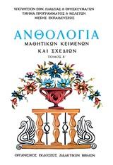Ανθολογία μαθητικών κειμένων και σχεδίων, , , Τα Νέα / Alter - Ego ΜΜΕ Α.Ε., 2020