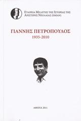 Γιάννης Πετρόπουλος 1935-2010, , Συλλογικό έργο, Εταιρεία Μελέτης της Ιστορίας της Αριστερής Νεολαίας (ΕΜΙΑΝ), 2011