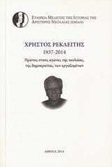 Χρήστος Ρεκλείτης 1937-2014, Πρώτος στους αγώνες της νεολαίας, της δημοκρατίας, των εργαζομένων, Συλλογικό έργο, Εταιρεία Μελέτης της Ιστορίας της Αριστερής Νεολαίας (ΕΜΙΑΝ), 2014