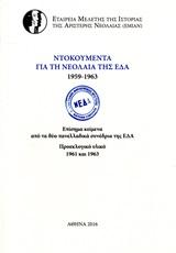 Ντοκουμέντα για τη Νεολαία της ΕΔΑ 1959-1963, Επίσημα κείμενα από τα δύο πανελλαδικά συνέδρια της ΕΔΑ. Προεκλογικό υλικό 1961 και 1963, Καλαφάτης, Θανάσης, Εταιρεία Μελέτης της Ιστορίας της Αριστερής Νεολαίας (ΕΜΙΑΝ), 2016