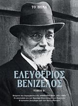 Ελευθέριος Βενιζέλος, Κείμενα και παρεμβάσεις στα Αθηναϊκά Νέα 1931-1934: Οι επιστολές του για την Επανάσταση του Θερίσσου: Η άγνωστη βιογραφία από τον Εμίλ Λούντβιχ, , Το Βήμα / Alter - Ego ΜΜΕ Α.Ε., 2020