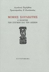 Μίμης Σουλιώτης: Ο ποιητής των λέξεων και των στιγμών, , Πεχλιβάνη, Αγγελική, Gutenberg - Γιώργος & Κώστας Δαρδανός, 2020